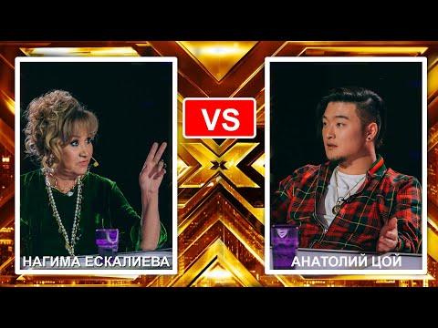 ЭКСТРА! Нагима и Анатолий поссорились! Скандал на XFactor Kazakhstan