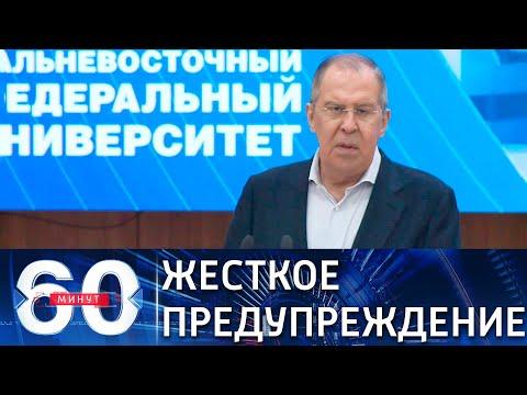 Россия не потерпит провокаций в своих территориальных водах. 60 минут по горячим следам от 08.07.21