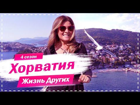 Хорватия | Страна синего моря и необычных пляжей | Жизнь других | 15.11.2020