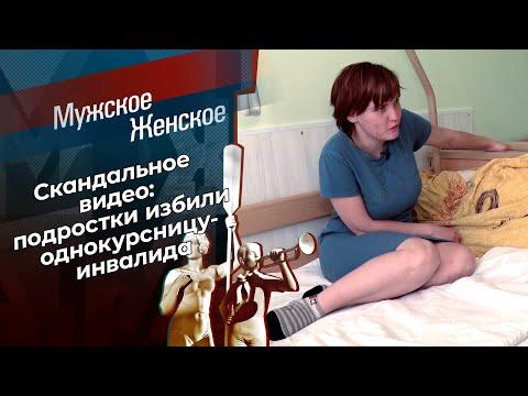 Девочка для битья. Мужское / Женское. Выпуск от 04.06.2021