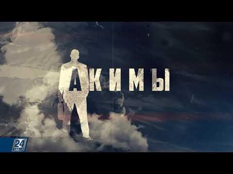 Районные акимы Алматинской области. Итоговый выпуск | Акимы