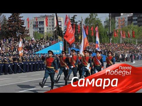 Самара. Парад Победы. Прямая трансляция