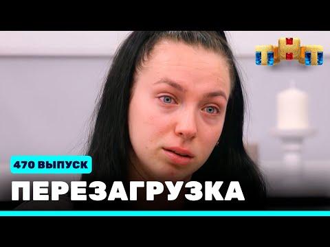 """Шоу """"Перезагрузка"""": 470 выпуск"""