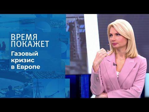 Газовый кризис в Европе. Время покажет. Выпуск от 07.10.2021
