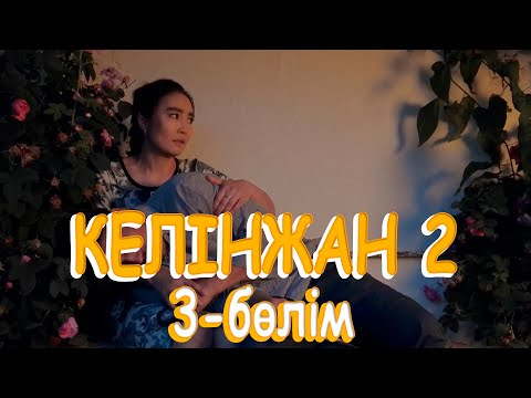 «Келінжан 2» телехикаясы. 3-бөлім / Телесериал «Келинжан 2». 3-серия