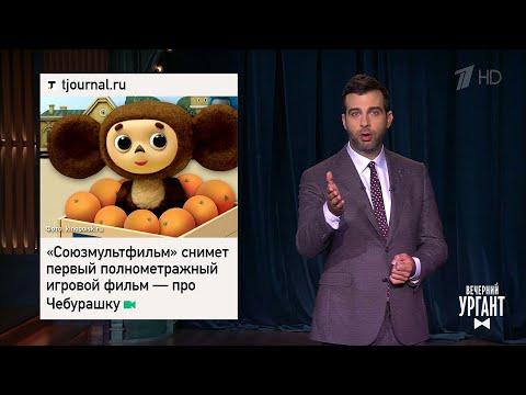Исинбаева и Путин.Что на самом деле происходит на Камчатке.Чебурашка в кино. Вечерний Ургант.