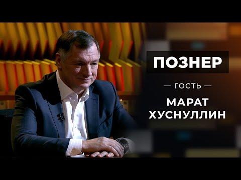 Гость Марат Хуснуллин. Познер. Выпуск от 29.03.2021