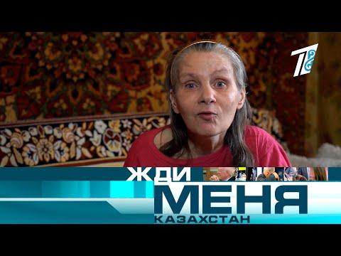 Жди меня, Казахстан! №352 - Выпуск от 23.04.2021