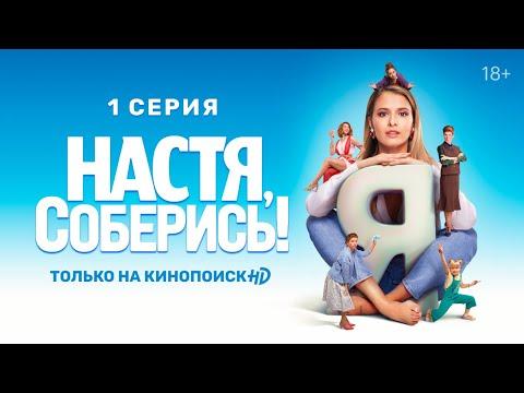 Настя, соберись! | 1 серия