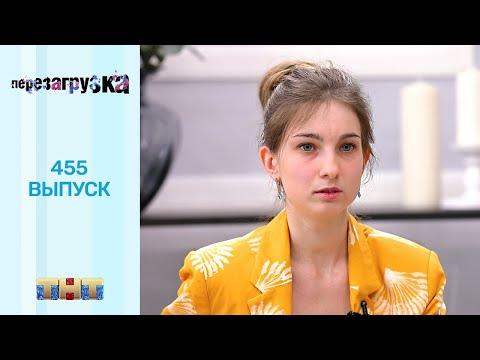 """Шоу """"Перезагрузка"""": 455 выпуск"""