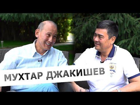 Интервью с Мухтаром Джакишевым