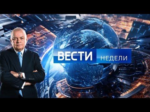 Вести недели с Дмитрием Киселевым от 25.04.2021 @Россия 24