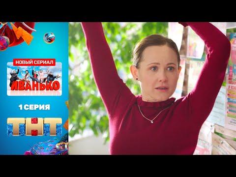 """Сериал """"Иванько"""" - премьерная серия"""