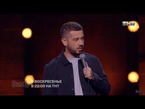 Стас Старовойтов про сексшоп StandUp на ТНТ