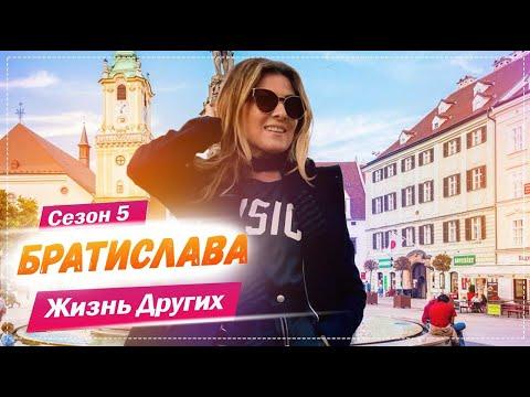 Братислава - Словакия   Жизнь других   16.05.2021