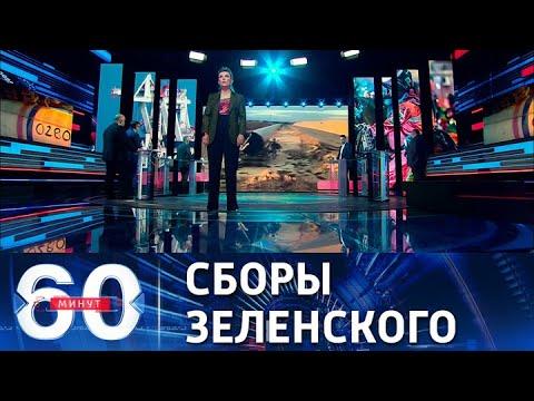 Как Зеленского собирают к Байдену? 60 минут по горячим следам (вечерний выпуск в 18:40) от 26.07.21