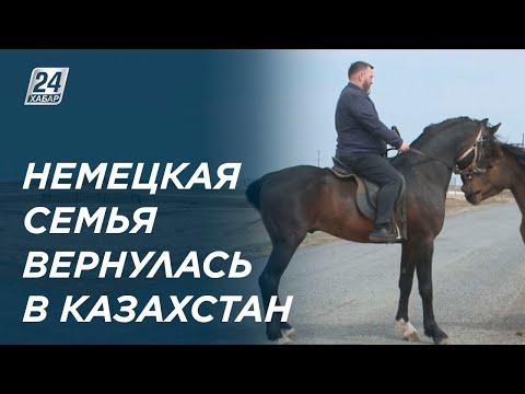 Переехавшая в Германию немецкая семья вернулась в Казахстан