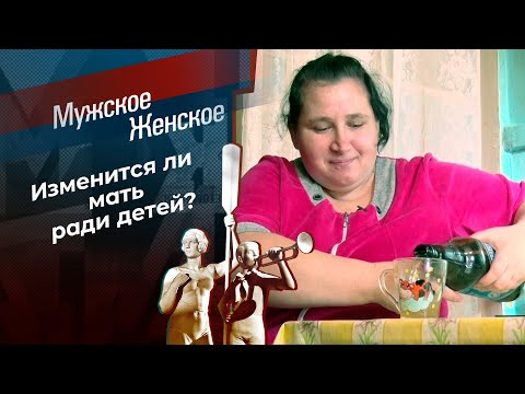 Тяга к стакану. Мужское / Женское. Выпуск от 25.02.2021