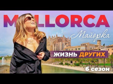 Майорка - Испания   Жизнь других   10.10.2021