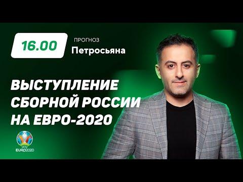 Выступление сборной России на Евро-2020. Прогноз Петросьяна