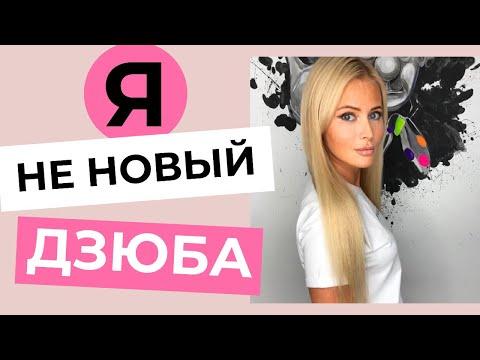 """Дана Борисова """"Новый Дзюба"""" прокомментировала скандал со слитым видео"""