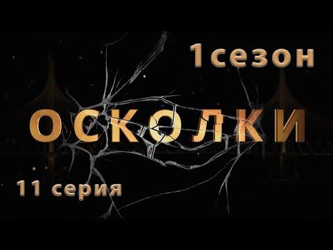 """Сериал """"Осколки"""". 11 серия. 1 сезон"""