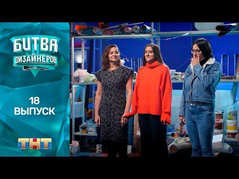 """Шоу """"Битва дизайнеров"""". 18 выпуск"""