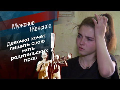 Прочь от мамы. Мужское / Женское. Выпуск от 20.11.2020