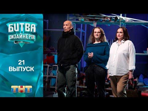"""Шоу """"Битва дизайнеров"""". 21 выпуск"""
