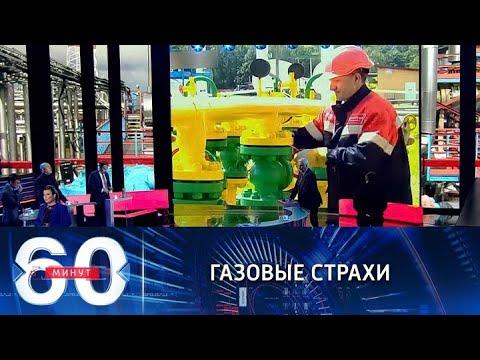 Запад ждет от РФ соблюдения обязательств по поставкам газа. 60 минут по горячим следам от 07.10.21