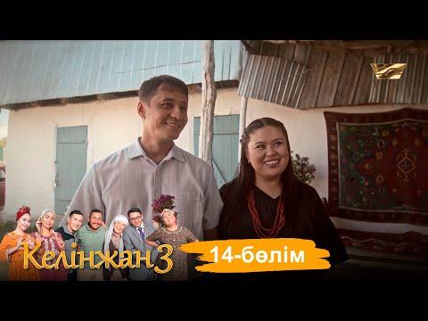 «Келінжан 3» телехикаясы. 14-бөлім / Телесериал «Келінжан 3». 14-серия