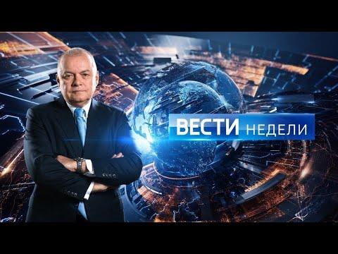 Вести недели с Дмитрием Киселевым (HD) от 17.01.2021