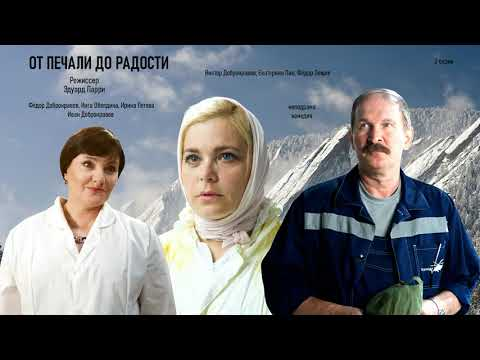 От печали до радости (2020) смотреть премьеру фильма 5 ноября на канале ТК Россия