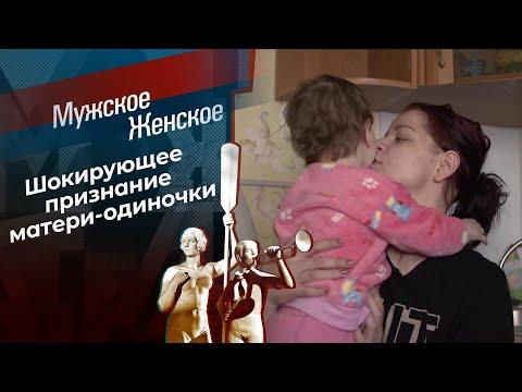 Путана и мама. Мужское / Женское. Выпуск от 24.02.2021