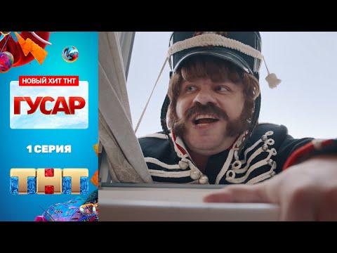 """Сериал """"Гусар"""" - премьерная серия"""