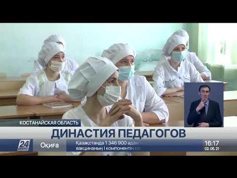 Династия педагогов из Костанайской области: о тех, для кого Казахстан стал второй родиной