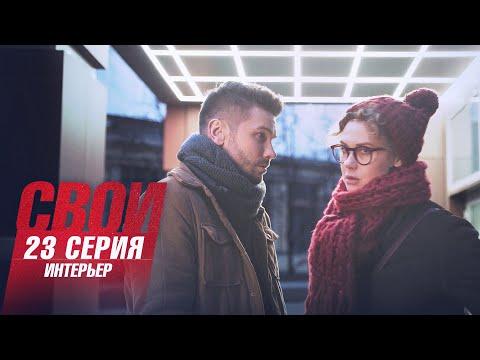 Свои   4 сезон   23 серия   Интерьер