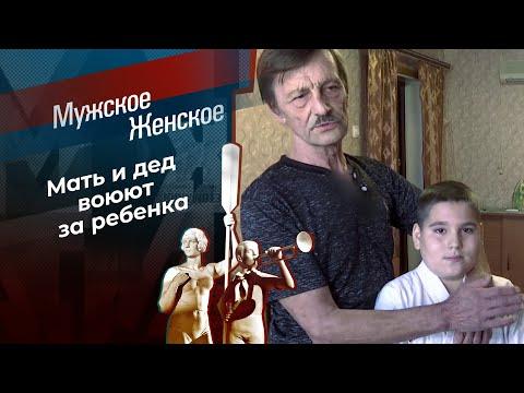 Мама или дедушка? Мужское / Женское. Выпуск от 20.11.2020