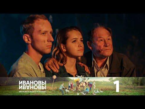 Ивановы-Ивановы | Сезон 5 | Серия 1