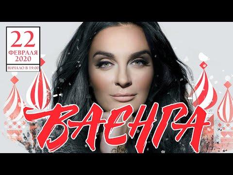 ЕЛЕНА ВАЕНГА - Большой Сольный Концерт в Кремле 22.02.2020. Первый канал, эфир от 06.12.2020. (12+)