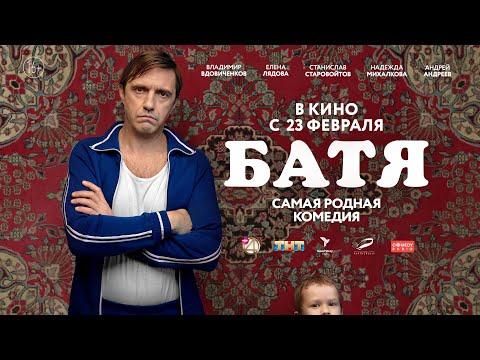 «Батя» с 23 февраля в кино | Премьера трейлера