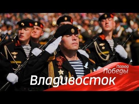 Владивосток. Парад Победы. Прямая трансляция