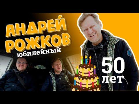 Андрей Рожков - Уральские пельмени, Химмаш, кризис среднего возраста   E1.RU