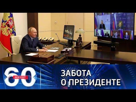 Матвиенко побеспокоилась о здоровье президента. 60 минут (вечерний выпуск в 18:40) от 11.10.21