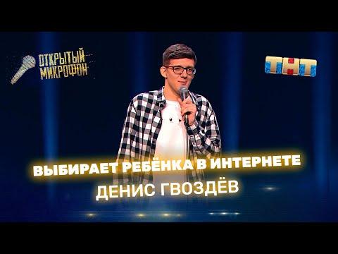 """""""Открытый Микрофон"""": Денис Гвоздёв выбирает ребёнка в интернете"""