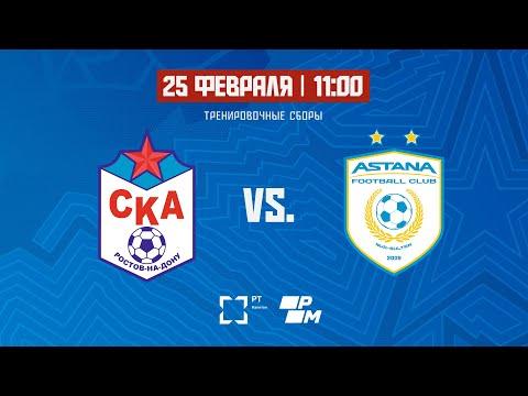 СКА — «Астана». Контрольный матч