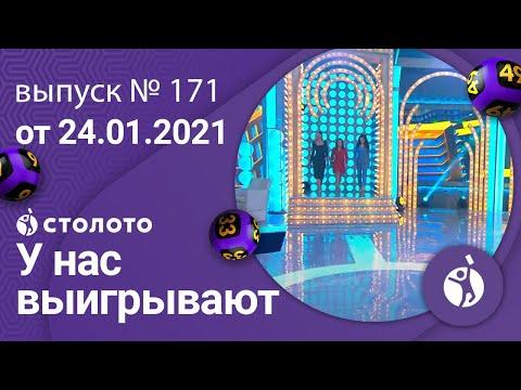 У нас выигрывают 24.01.21 - выпуск №171 от Столото
