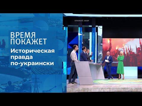Историческая правда по-украински. Время покажет. Выпуск от 08.10.2021