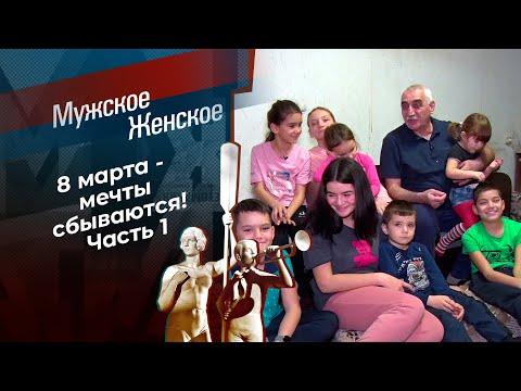 8 марта. Часть 1. Мужское / Женское. Выпуск от 05.03.2021
