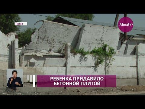 Трагедия в Таразе: ребенка придавило бетонной плитой (17.09.21)